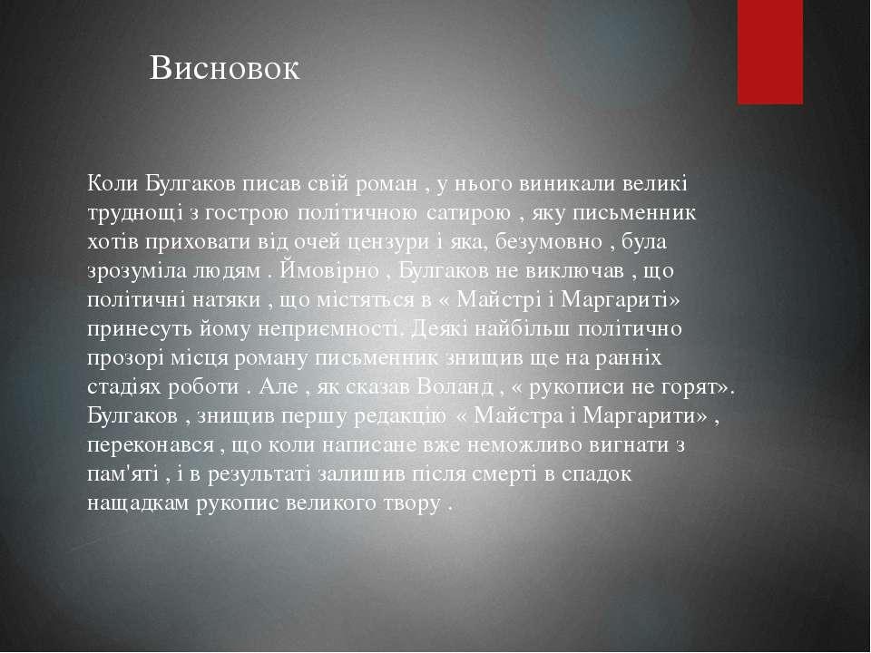 Висновок Коли Булгаков писав свій роман , у нього виникали великі труднощі з ...