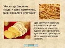 """Зміст """"Чіпси - це бажання продати одну картоплину, за ціною цілого кілограма""""..."""