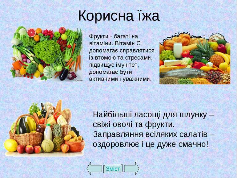 Корисна їжа Фрукти - багаті на вітаміни. Вітамін С допомагає справлятися із в...