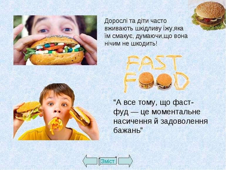 Зміст Дорослі та діти часто вживають шкідливу їжу,яка їм смакує, думаючи,що в...