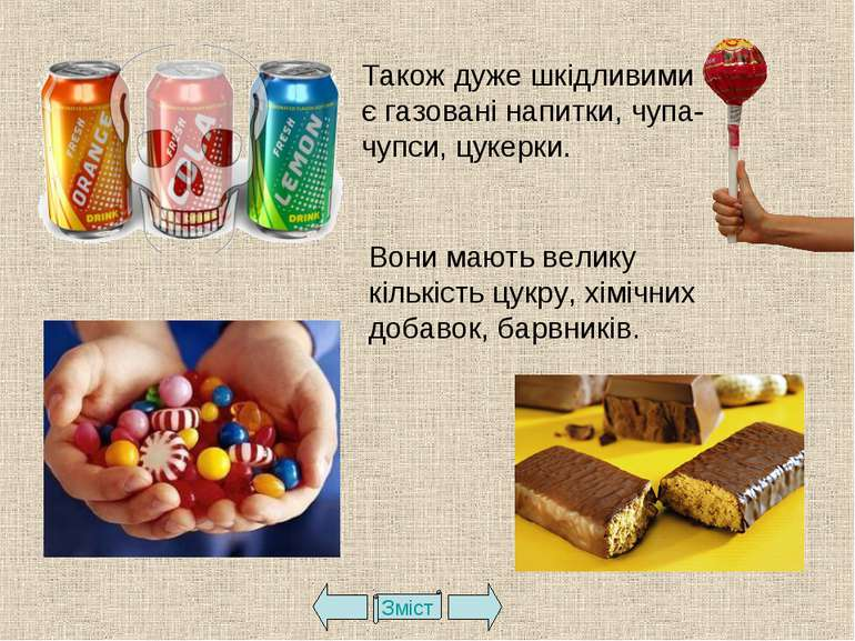 Зміст Також дуже шкідливими є газовані напитки, чупа-чупси, цукерки. Вони маю...