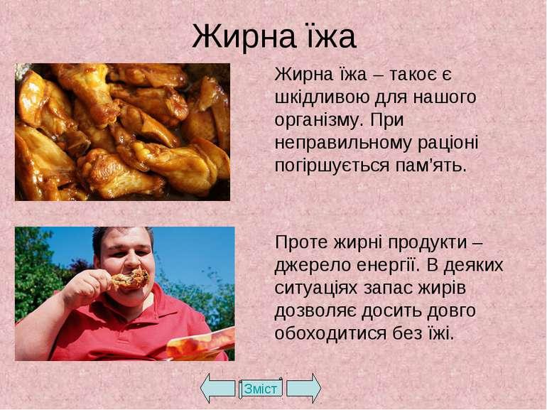 Жирна їжа Зміст Жирна їжа – такоє є шкідливою для нашого організму. При непра...