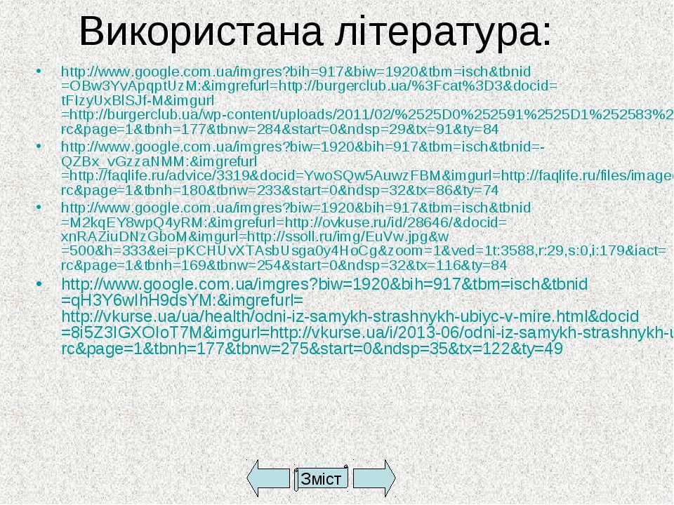 http://www.google.com.ua/imgres?bih=917&biw=1920&tbm=isch&tbnid=OBw3YvApqptUz...