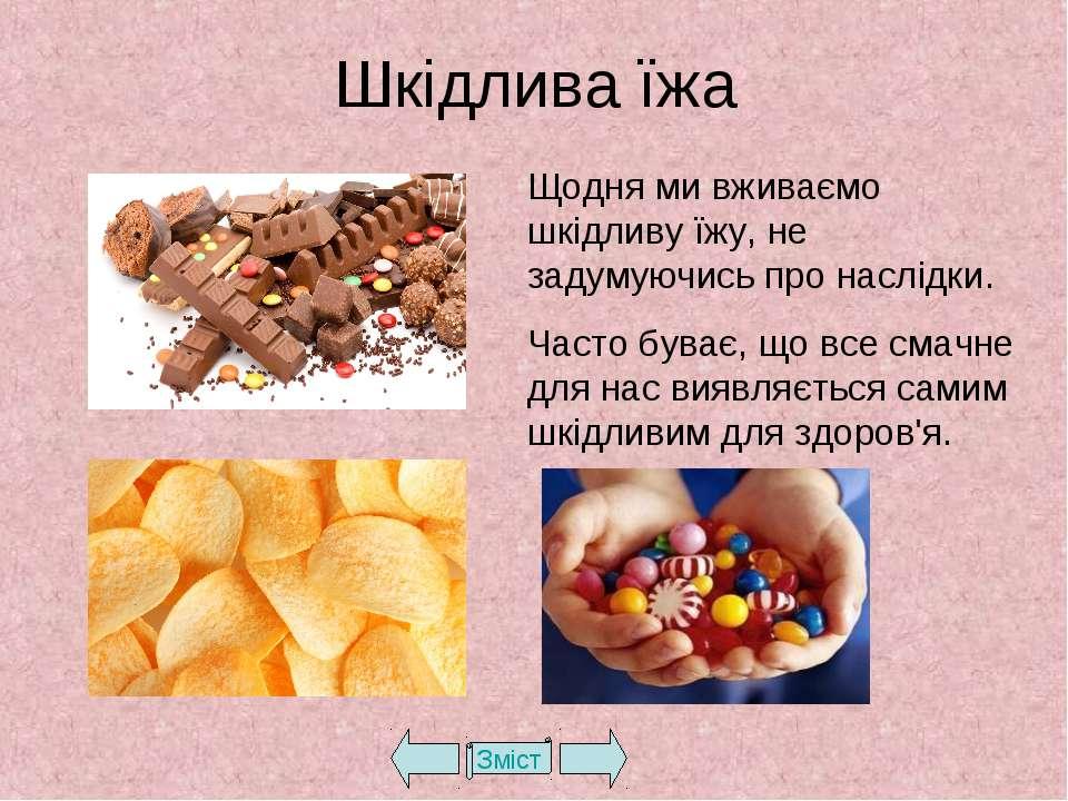 Шкідлива їжа Зміст Щодня ми вживаємо шкідливу їжу, не задумуючись про наслідк...