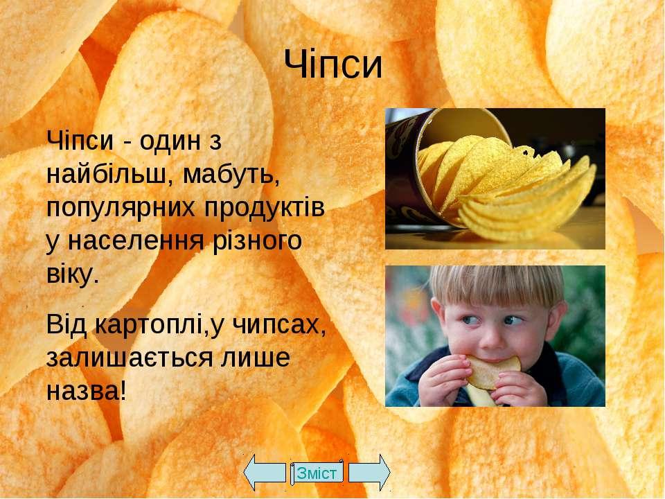 Чіпси Зміст Чіпси - один з найбільш, мабуть, популярних продуктів у населення...