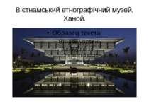 В'єтнамський етнографічний музей, Ханой.