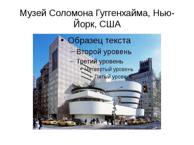 Музей Соломона Гуггенхайма, Нью-Йорк, США