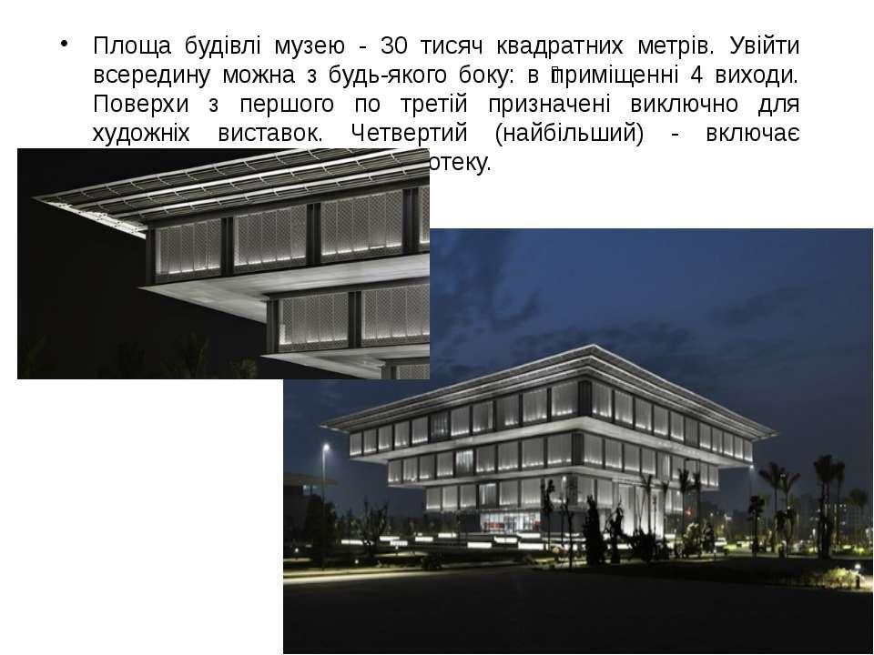 Площа будівлі музею - 30 тисяч квадратних метрів. Увійти всередину можна з бу...