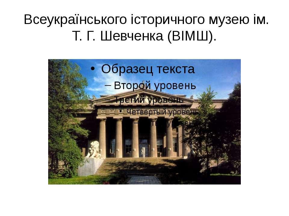 Всеукраїнського історичного музею ім. Т. Г. Шевченка (ВІМШ).