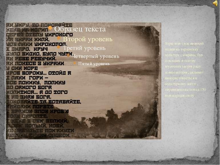Вірш мав і має великий вплив на українську культуру , зокрема, був покладен в...