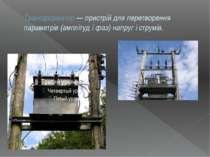 Трансформатор—пристрійдля перетворення параметрів (амплітуд і фаз)напруг...
