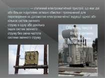 Трансформатор — статичний електромагнітний пристрій, що має дві або більше ін...