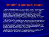 Фотохімічні реєструючі процеси Фотографічний процес – це фотохімічний процес....