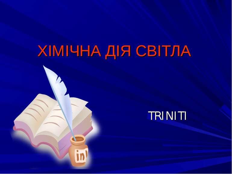 ХІМІЧНА ДІЯ СВІТЛА TRINITI