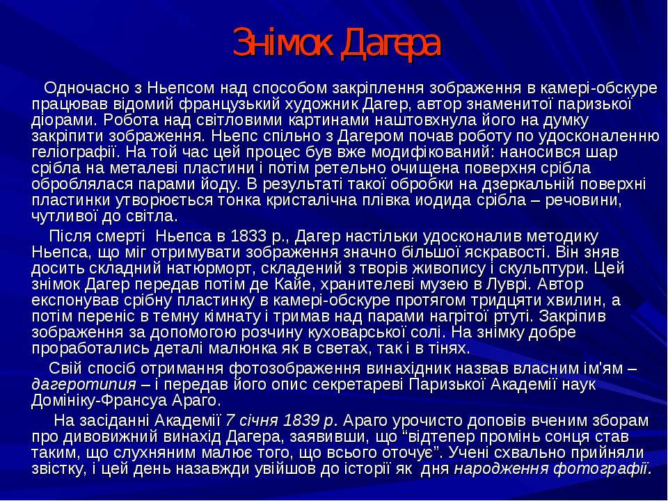 Знімок Дагера Одночасно з Ньепсом над способом закріплення зображення в камер...