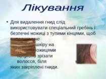 Для видалення гнид слід використовувати спеціальний гребінь і безпечні ножиці...