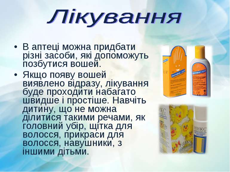 В аптеці можна придбати різні засоби, які допоможуть позбутися вошей. Якщо по...