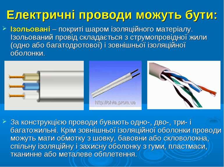 Електричні проводи можуть бути: Ізольовані – покриті шаром ізоляційного матер...