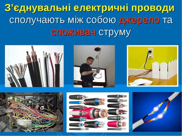 З'єднувальні електричні проводи сполучають між собою джерело та споживач струму