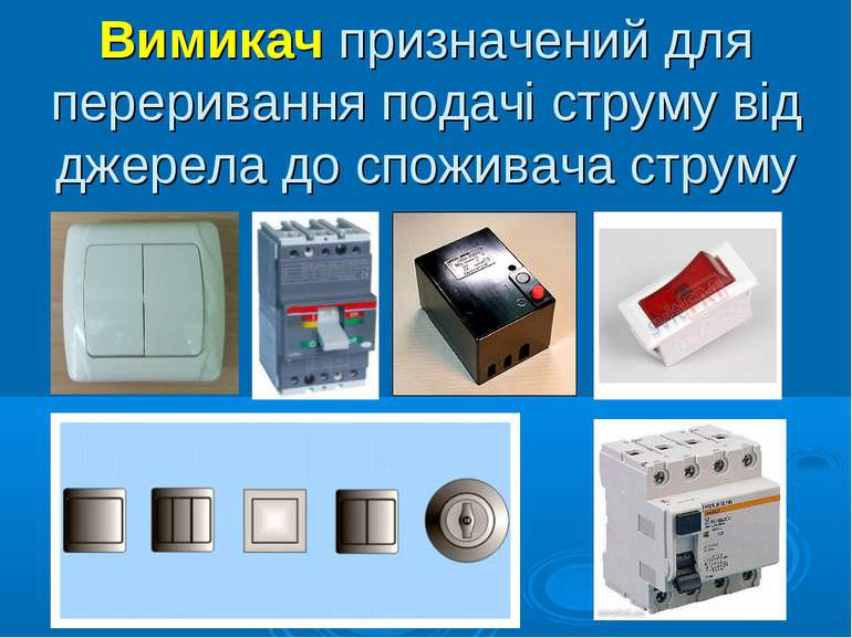 Вимикач призначений для переривання подачі струму від джерела до споживача ст...