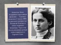 Ахматова Анна Андреевна (настоящая фамилия — Горенко) родилась11 июня 1889, в...