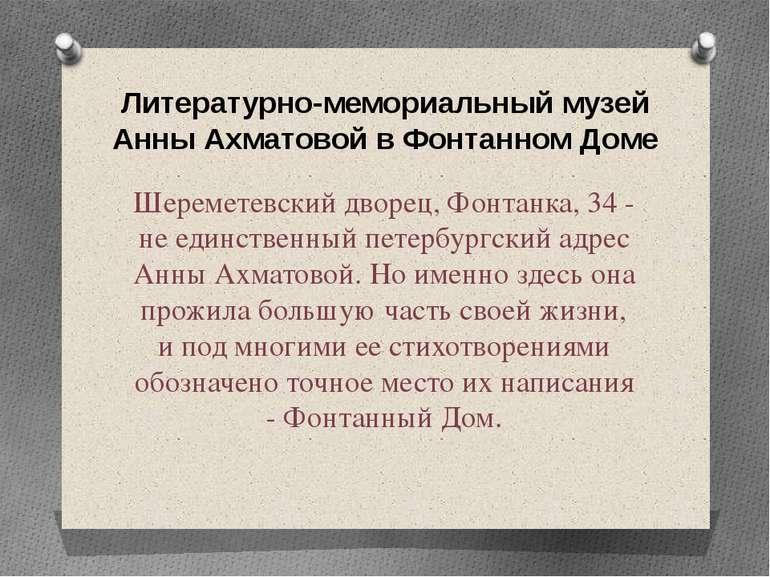 Литературно-мемориальный музей Анны Ахматовой в Фонтанном Доме Шереметевский ...