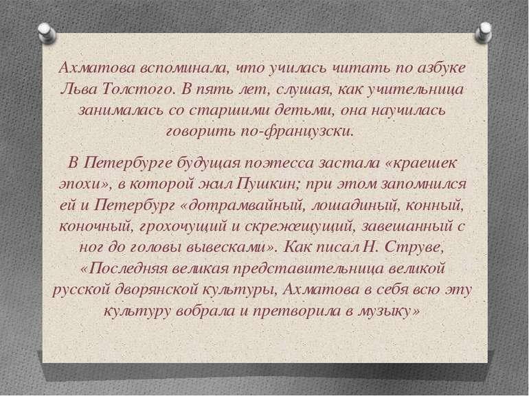 Ахматова вспоминала, что училась читать по азбуке Льва Толстого. В пять лет, ...