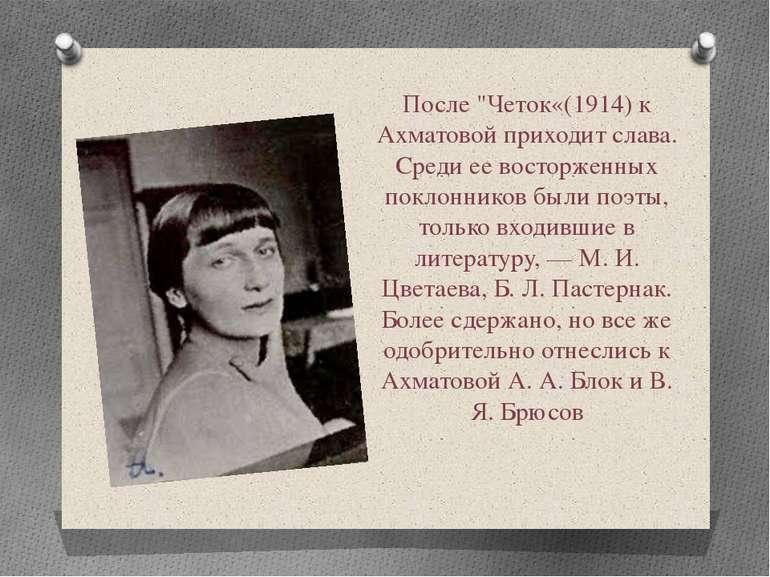"""После """"Четок«(1914) к Ахматовой приходит слава. Среди ее восторженных поклонн..."""