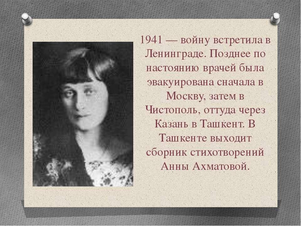 1941 — войну встретила в Ленинграде. Позднее по настоянию врачей была эвакуир...