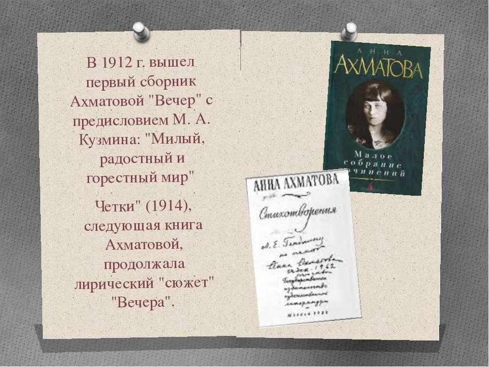 """В 1912 г. вышел первый сборник Ахматовой """"Вечер"""" с предисловием М. А. Кузмина..."""