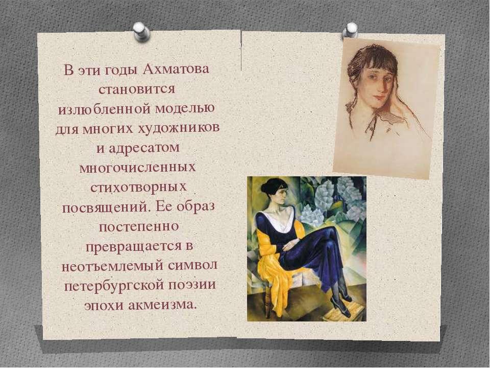 В эти годы Ахматова становится излюбленной моделью для многих художников и ад...