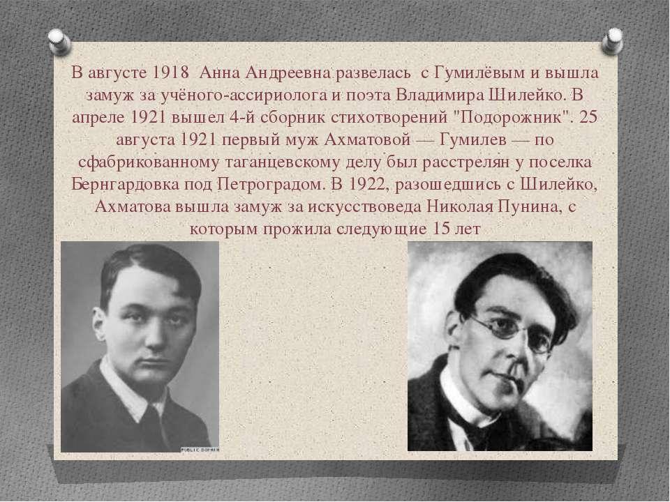 В августе 1918 Анна Андреевна развелась с Гумилёвым и вышла замуж за учёного-...
