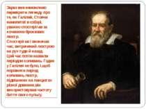 Зараз вже неможливо перевірити легенду про те, як Галілей, Стоячи намолитві в...