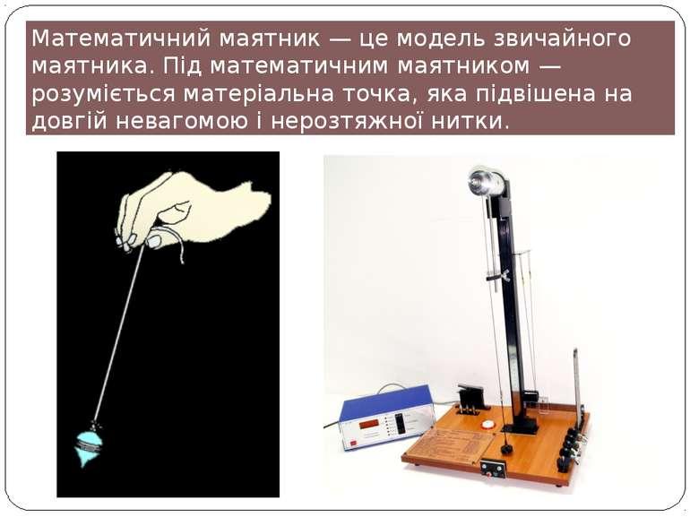 Математичний маятник — це модель звичайного маятника. Під математичним маятни...