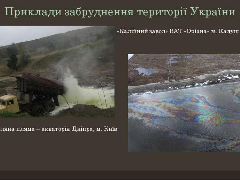 Приклади забруднення території України «Калійний завод» ВАТ «Оріана» м. Калуш...