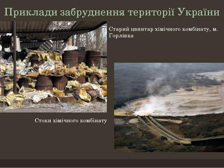 Приклади забруднення території України Старий цвинтар хімічного комбінату, м....