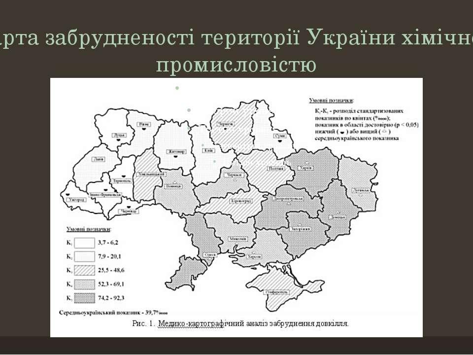 Карта забрудненості території України хімічною промисловістю