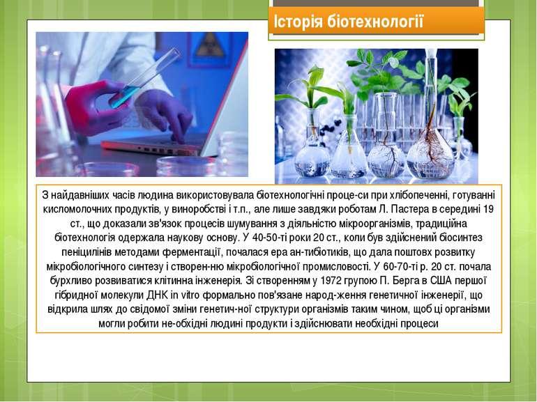 Історія біотехнології З найдавніших часів людина використовувала біотехнологі...
