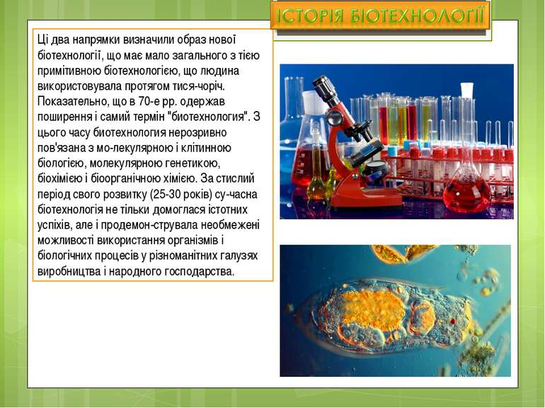 Ці два напрямки визначили образ нової біотехнології, що має мало загального з...