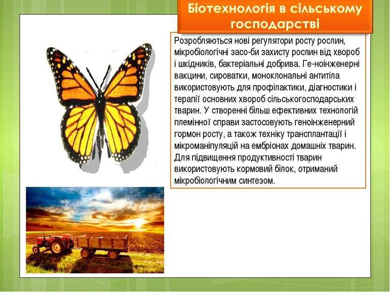 Розробляються нові регулятори росту рослин, мікробіологічні засо-би захисту р...