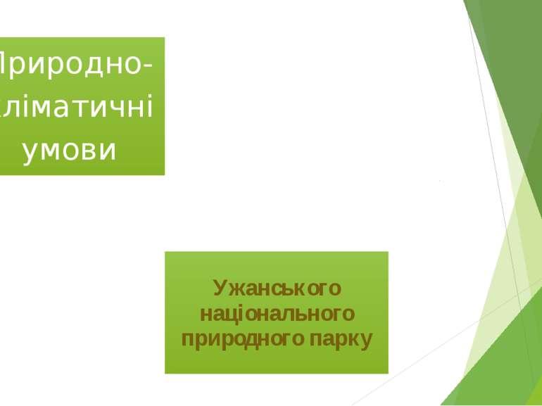 Природно- кліматичні умови Ужанського національного природного парку