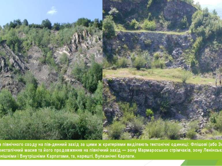У межах Карпат з північного сходу на пів денний захід за цими ж критеріями ви...