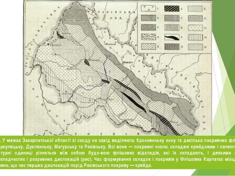 Флішові Карпати.У межах Закарпатської області зі сходу на захід виділяють Кр...