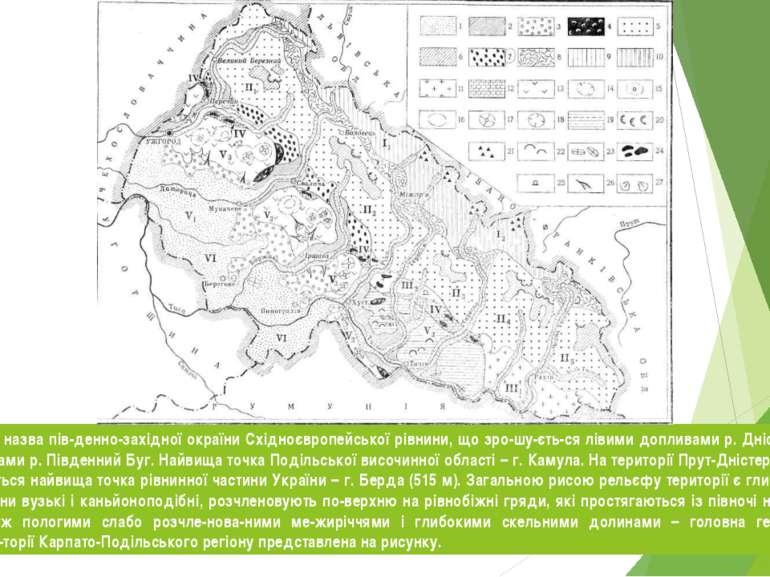 Поділля – давня назва пів денно-західної окраїни Східноєвропейської рівнини, ...