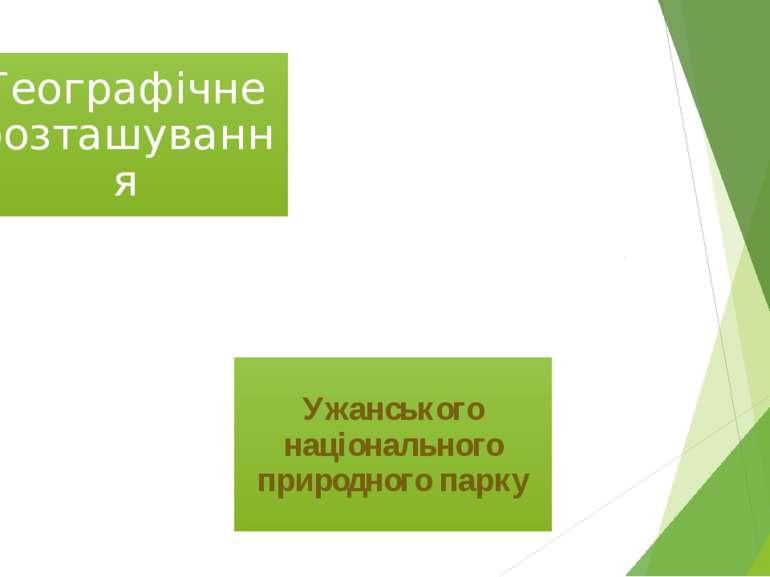 Географічне розташування Ужанського національного природного парку