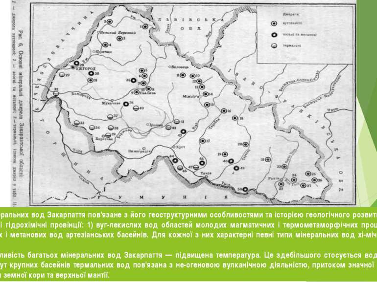Розміщення мінеральних вод Закарпаття пов'язане з його геоструктурними особли...