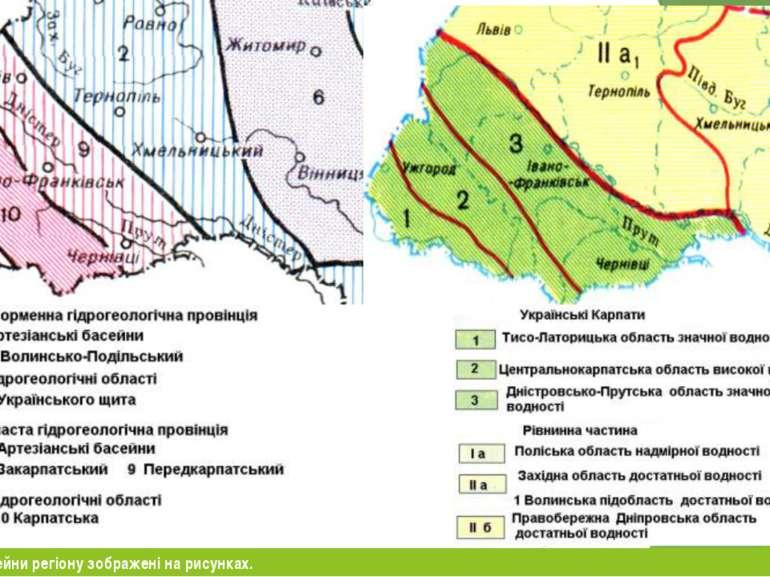 Гідрологічні басейни регіону зображені на рисунках.