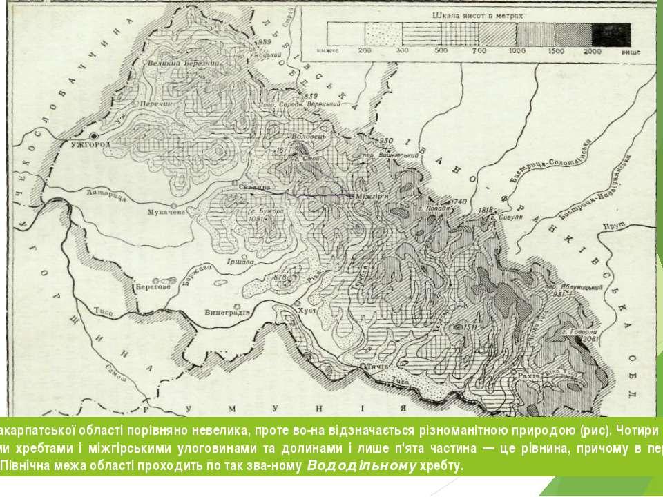 Хоча територія Закарпатської області порівняно невелика, проте во на відзнача...