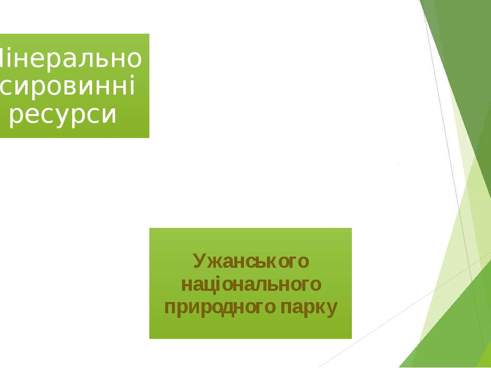 Мінерально-сировинні ресурси Ужанського національного природного парку