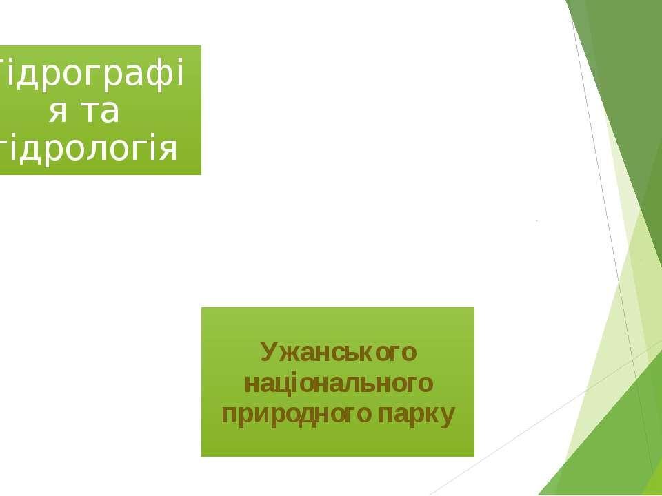 Гідрографія та гідрологія Ужанського національного природного парку